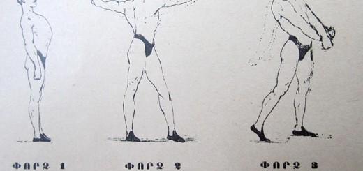 Մարմնամարզ, փետրվար, 1911թ., թիվ 1